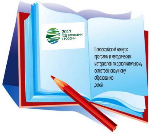 Конкурс методических материалов в 2017 году